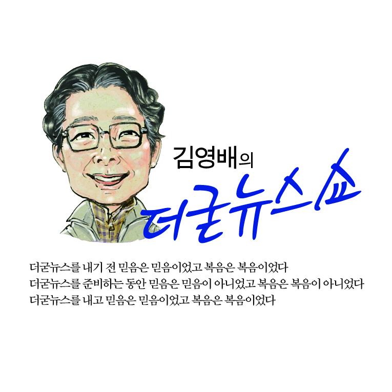 김영배의 더굳뉴스쇼 베너(270x270).jpg