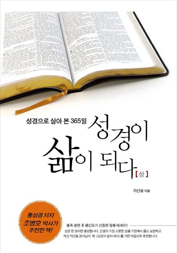성경이 삶이 되다_ 표지상-web.jpg